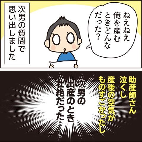 069元気ママ出産2
