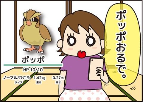 20160829ポケモンGO3
