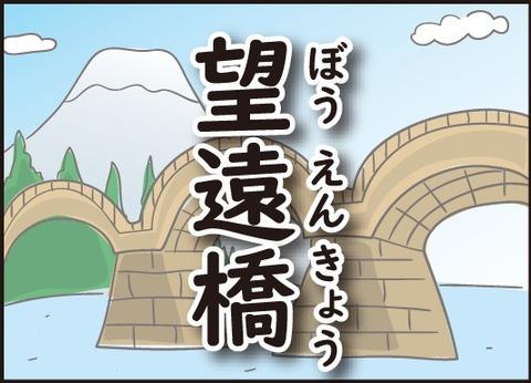 20190509漢字間違い1