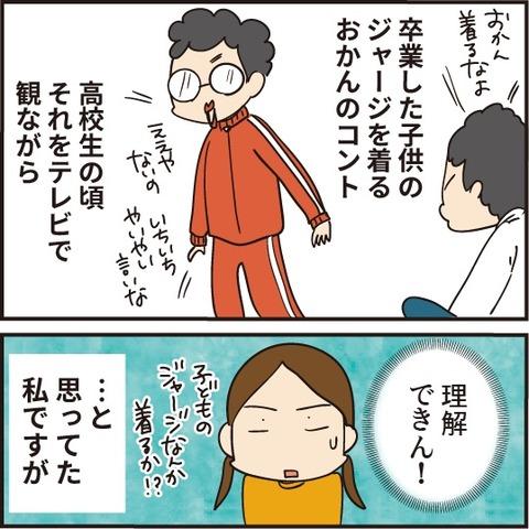 20210304ジャージおかん1
