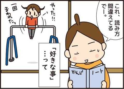 20180718鉄棒3