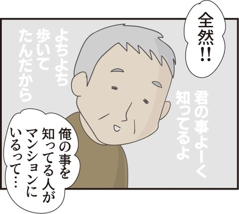 20190316知らないおじいさん4