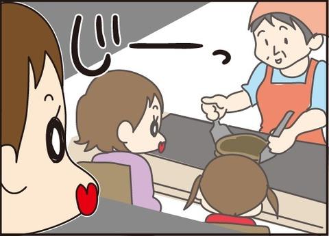 20170709ぺっちゃんこ焼きの作り方2回目3