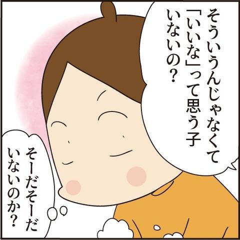 20200719恋愛事情3
