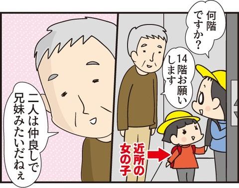 20190316知らないおじいさん1