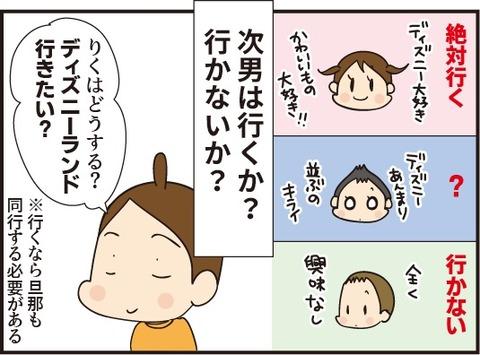 20190308くら寿司2