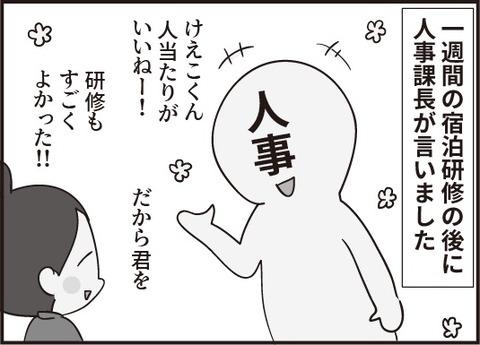 おじいさん番外編第6話5