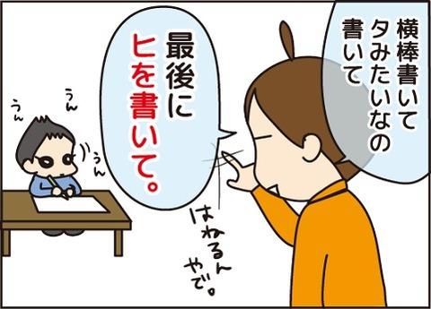 20170109漢字検定2