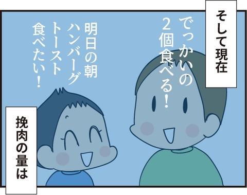 20190323ハンバーグ3