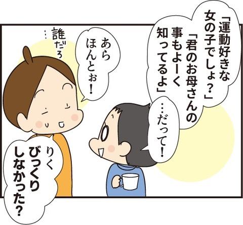 20190316知らないおじいさん3