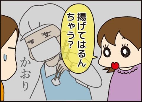 20161204香り揚げ4
