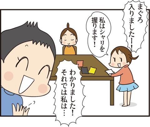 20190924お寿司屋さん3