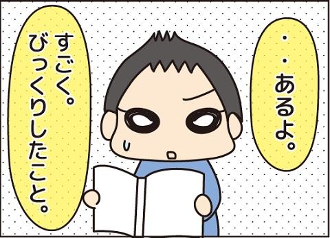 20161220びっくり話3