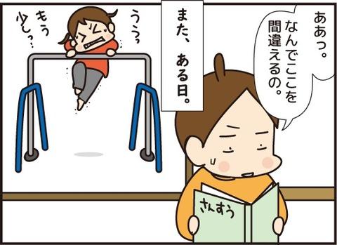 20180718鉄棒2