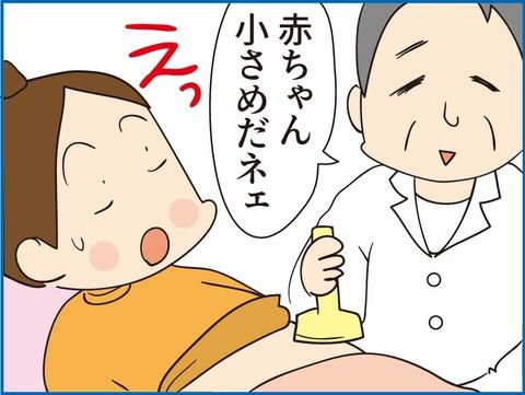 168逆子ちゃん1