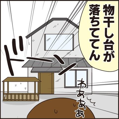 20200907伊勢湾台風6