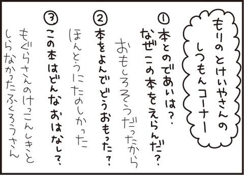 20170823読書感想文4
