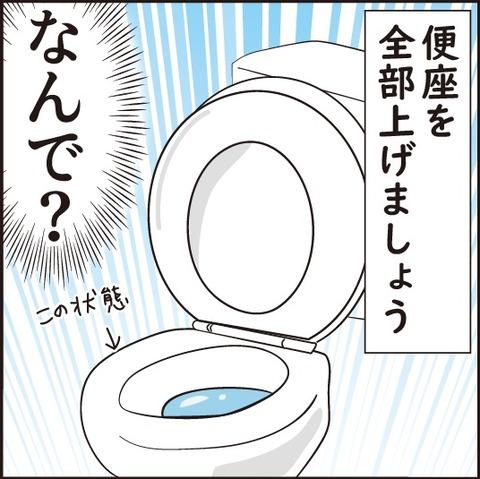 20210102トイレの不思議4