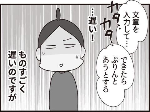 おじいさん第26話4