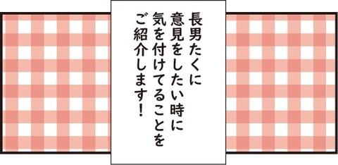 20180830叱り方3