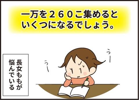 20190428お金の力1