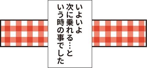 20190423ディズニーダンボ2