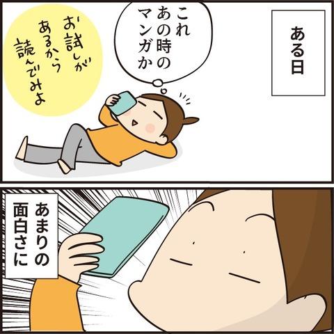 笑って感動して最終回が【読みたくなかった】マンガ
