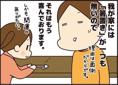 20180310開運あさくさ記事7