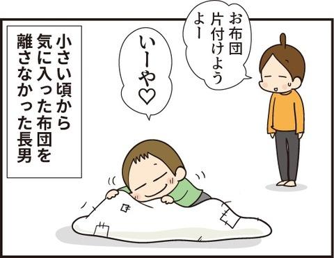 20190119布団好き1