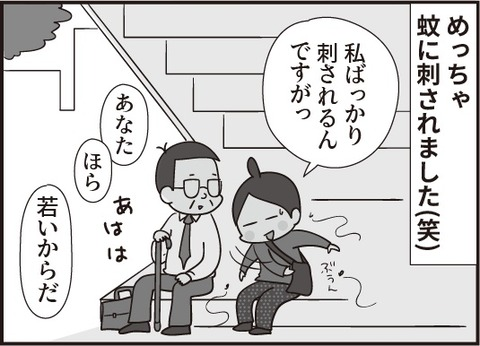 おじいさん番外編第2話5