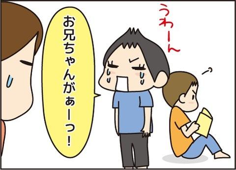 20160928りくとリック1