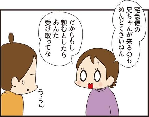 20191220クリーム2_5