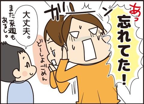 20171006怒らないりく2