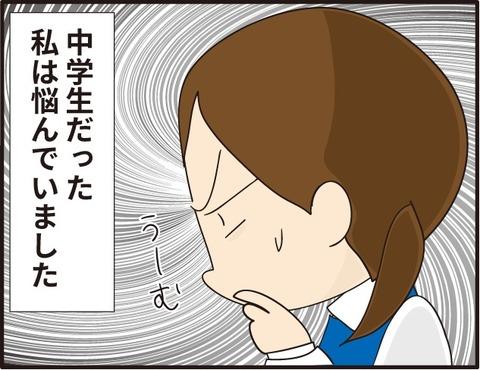 04憧れの理科係1