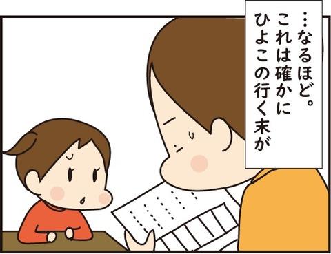 20180724ひよこの字4