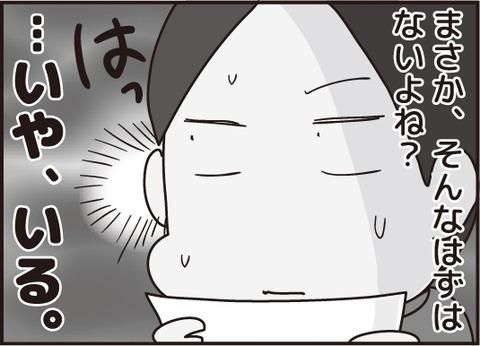 おじいさん第九話4