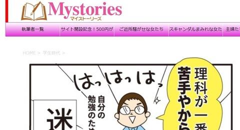 お仕事_マイストーリーズ