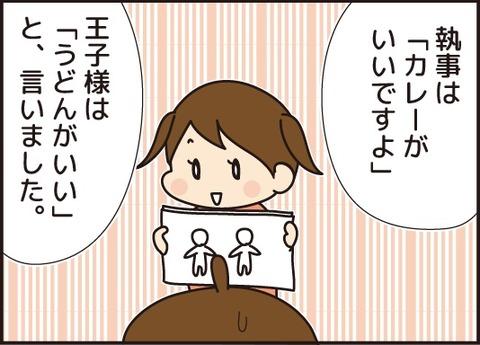 20170830紙芝居4