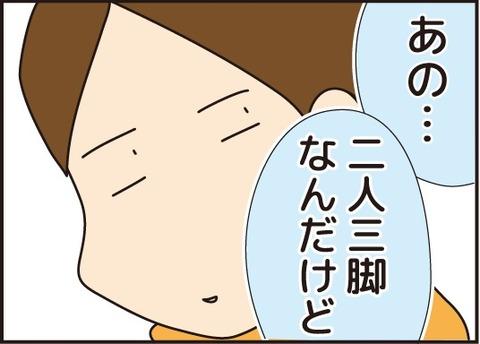 20170618二人三脚2