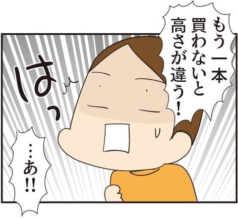 20190410物干し6