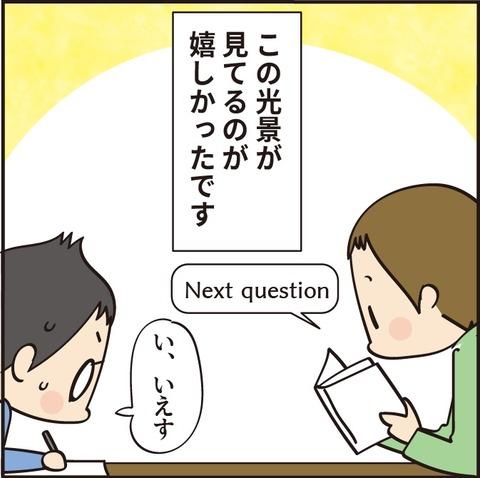 20210613英語の勉強8