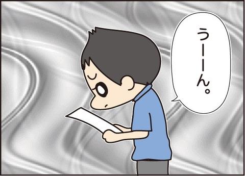 20170705漢字検定うけるかな3