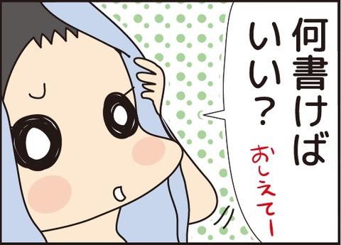 20170305日記2