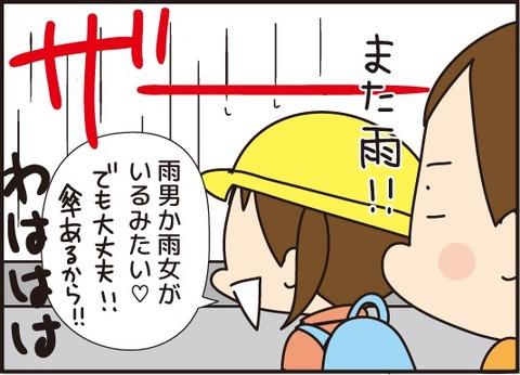 20180930長女の遠足4