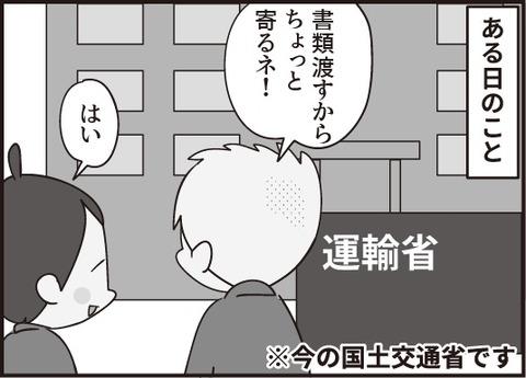 おじいさん番外編第5話2
