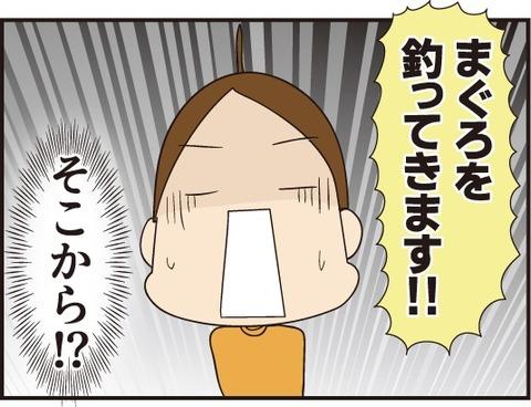 20190924お寿司屋さん4