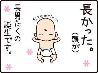 息子誕生4
