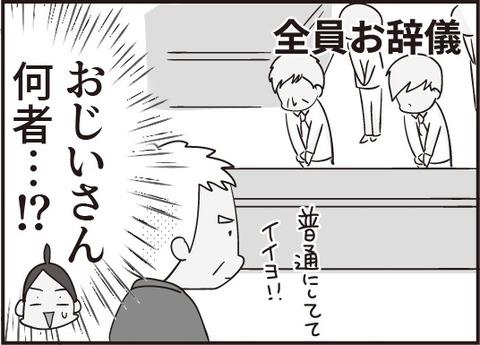 おじいさん番外編第5話4