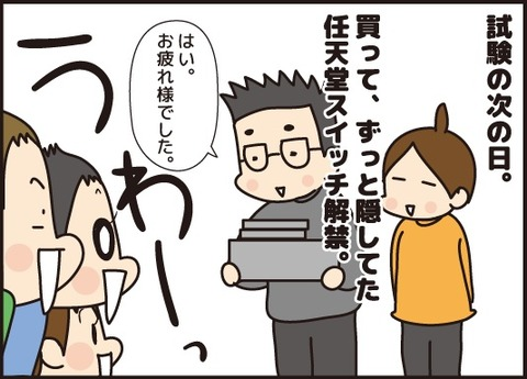 20180317中学受験その3_3