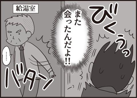 おじいさん番外編第9話5